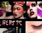 色彩时代8月20-21号媚睫丝羽美睫技术培训课与你相约