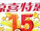 15周年店庆元旦活动免费送婚纱送婚庆啦~
