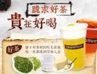 金御皇茶 开店技术指导保正宗 操作简单投资小收益大