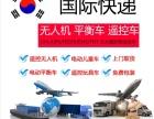 国际搬家快递回国搬家办公移民搬家机场行李代寄DHL韩国专线