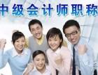 宁波海曙区学会计 海曙区中级会计职称培训班