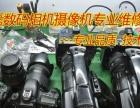 天津市索尼摄像机维修索尼微单数码相机维修