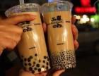 常州台湾一点点奶茶加盟多少钱五十岚奶茶加盟条件