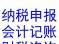 宜昌专业代账会计100元