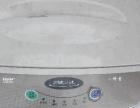 海尔全自动洗衣机便宜卖