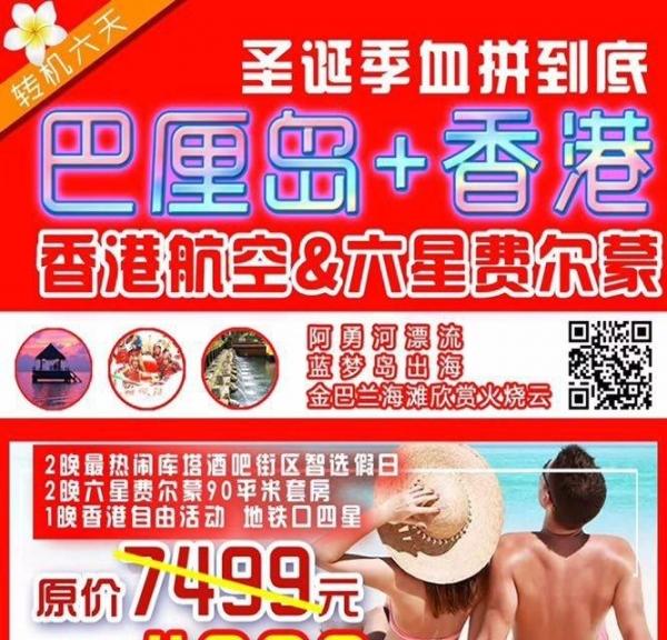 香港加巴厘岛行程特价