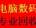 上海服務器回收,打印機回收,上門收購