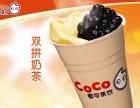 重庆coco奶茶饮品加盟 都可奶茶加盟热线