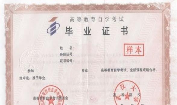 武汉大学自考报名一年就能毕业