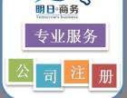 公司注册代理流程 珠海明日工商代理公司注册机构