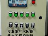供应太阳能热水工程控制柜