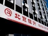 银行门头旗子_灯箱广告设计_北京银行招牌制作