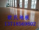 上海 体育馆运动木地板面层地板的技术要求和检验方法