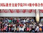 烟台大学高中升本科、专升本、本升硕韩国留学项目