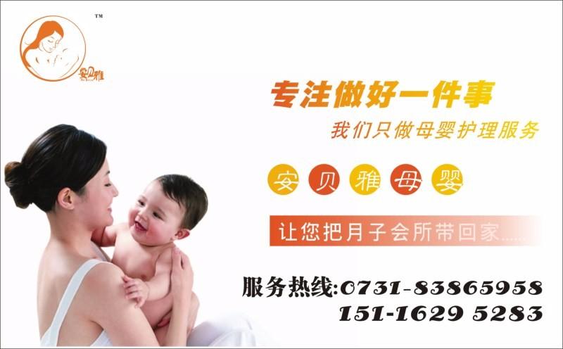 长沙安贝雅家政公司,不一样的月嫂公司,选育婴师也找安贝雅