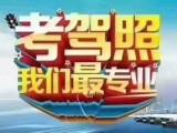 成都锦江大货车驾校