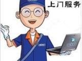 成都电脑维修锦江区上门服务