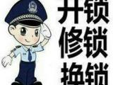 济南明星小区附近永军开锁公司 24小时换锁 修防盗门
