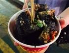 长沙黑色经典臭豆腐加盟怎么样?有什么加盟条件?