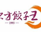 小吃能加盟吗 东方饺子王怎么加盟