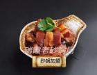 坛肉砂锅加盟 东北名小吃 砂锅快餐 正宗砂锅 全国砂锅加盟