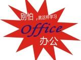 深圳电脑培训班 罗湖黄贝岭办公文员培训 随到随学学会为止