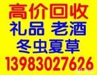重庆市回收烟酒 重庆市回收茅台 重庆市回收冬虫夏草