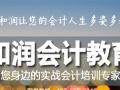芜湖中级会计师老师面授教学培训班