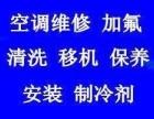 北京空调清洗 加氟 消毒深度清洗