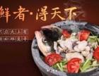 鱼品记蒸汽石锅鱼加盟-鱼品记蒸汽石锅鱼加盟费用
