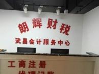 徐东会计职业技能培训,包安排就业,真账练习