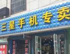 济南路三联商社西,友谊广场东门南《三星手机专卖》手机维修