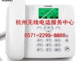 杭州电信无线座机 杭州无线座机包月套餐 杭州电信固话优惠套餐