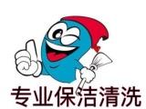 渝中区解放碑日常钟点工保洁服务