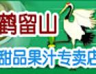 鹤留山甜品果汁专卖店加盟