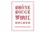 罗纳红红酒加盟