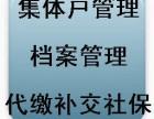 青岛落户,代缴补缴社保公积金,档案托管,职称评定