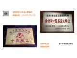 北京公司快速注冊-專業代理記賬-各類資質許可代辦
