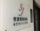 沈阳太原街商务韩国语课程 工作韩语培训