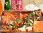 蜀湘园烤鱼招商加盟