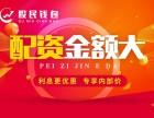 惠州股票配资哪家好?
