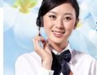北京宇宙太阳能(维修各点~24小时服务客服联系方式多少?