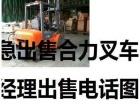 出售二手合力牌2吨 2.5吨 3吨叉车