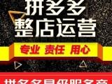 西安拼多网店代运营 网店入驻托管一站式服务