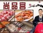 韩式烧烤加盟 投资尚品宫纸上烧烤盈利快