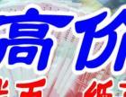 吉林延边高价回收钱币,邮票收藏,长春收购纪念币