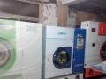 二手干洗机 二手灰姑娘加盟品牌干洗店设备出售保修一年