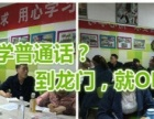 哪里可以学普通话 成都普通话培训学校龙门普通话