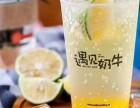 广州奶茶店加盟排行榜 开一家遇见奶牛奶茶店发展如何