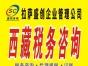 西藏专业代办公司、代理记账,低价、高效、专业